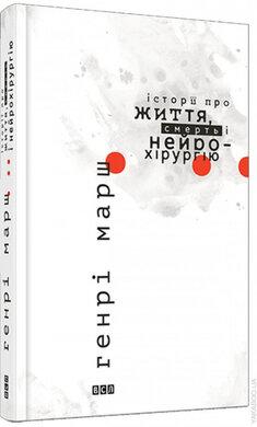 Історії про життя, смерть і нейрохірургію - фото книги