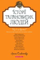 Історії талановитих людей - фото обкладинки книги