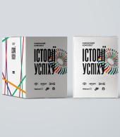 Історії успіху Starbucks, Toyota, Nike, Amazon, IKEA, Walmart - фото обкладинки книги