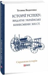 Iсторii успiху: видатні українські бізнесмени ХІХ ст. - фото обкладинки книги