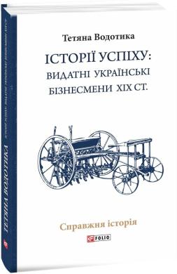 Iсторii успiху: видатні українські бізнесмени ХІХ ст. - фото книги