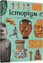 Історіум - фото обкладинки книги