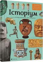Книга Історіум