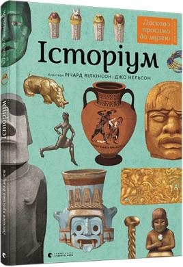 Історіум - фото книги