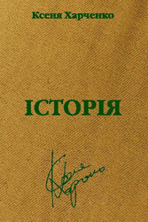 Історія - фото обкладинки книги