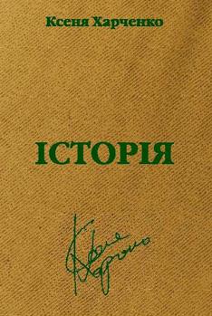 Історія - фото книги