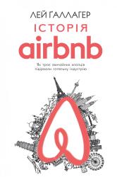 Історія AIRBNB: як троє звичайних хлопців підірвали готельну індустрію - фото обкладинки книги