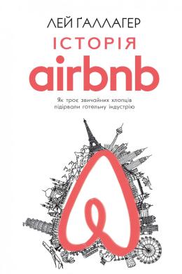 Історія AIRBNB: як троє звичайних хлопців підірвали готельну індустрію - фото книги