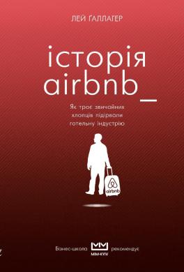 Історія Airbnb. Як троє звичайних хлопців підірвали готельну індустрію - фото книги