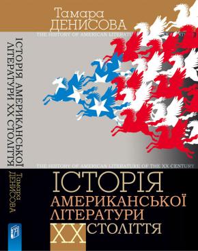 Історія американської літератури ХХ ст. - фото обкладинки книги