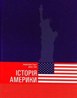 Книга Історія Америки