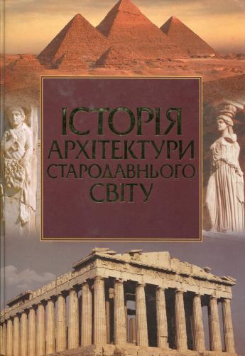 Книга Історія архітектури стародавнього світу