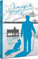 Історія Артура Трулава - фото обкладинки книги