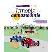 Історія автомобілів - фото обкладинки книги