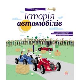 Історія автомобілів - фото книги