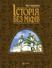 Історія без міфів - фото обкладинки книги
