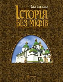 Книга Історія без міфів