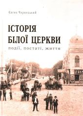 Історія Білої Церкви: події, постаті, життя - фото обкладинки книги