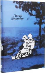 Історія чернівецьких євреїв - фото обкладинки книги