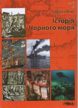 Історія Чорного моря - фото книги