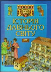 Історія давнього світу - фото обкладинки книги