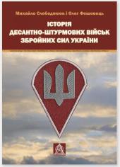 Історія Десантно-штурмових військ Збройних сил України - фото обкладинки книги