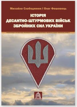 Історія Десантно-штурмових військ Збройних сил України - фото книги