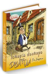 Історія доктора Дуліттла. Його життя вдома і дивовижні пригоди в далеких країнах - фото обкладинки книги