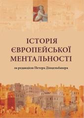 Історія європейської ментальності - фото обкладинки книги