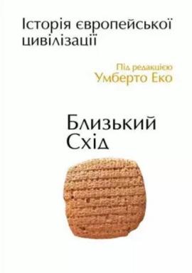 Історія європейської цивілізації. Близький Схід - фото книги