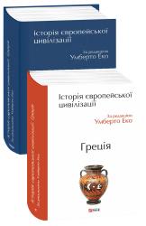 Історія європейської цивілізації. Греція - фото обкладинки книги