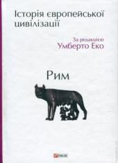 Історія європейської цивілізації. Рим - фото обкладинки книги