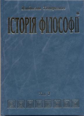 Книга ІСТОРІЯ ФІЛОСОФІЇ (Том 1) Антична і середньовічна філософія