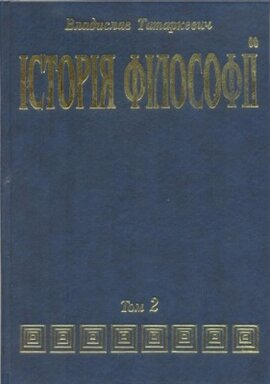 ІСТОРІЯ ФІЛОСОФІЇ (том 2) Філософія Нового Часу до 1830 року - фото книги