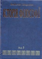 ІСТОРІЯ ФІЛОСОФІЇ (Том 3) Філософія ХІХ ст. і новітня - фото обкладинки книги