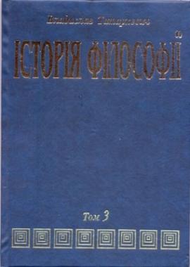 ІСТОРІЯ ФІЛОСОФІЇ (Том 3) Філософія ХІХ ст. і новітня - фото книги