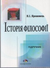 Історія філософії: від структуралізма до постмодернізму - фото обкладинки книги