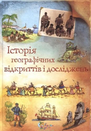 Книга Історія географічних відкриттів і досліджень