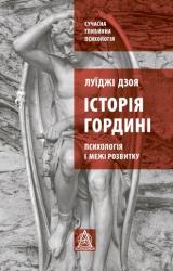 Історія гордині: Психологія і межі розвитку - фото обкладинки книги