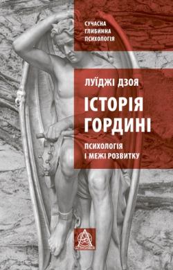 Історія гордині: Психологія і межі розвитку - фото книги