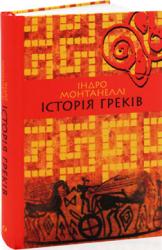 Історія греків - фото обкладинки книги