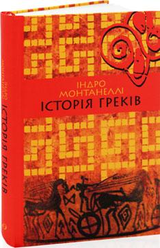 Книга Історія греків
