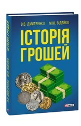 Історія грошей - фото обкладинки книги