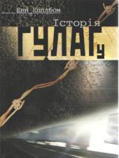 Історія ГУЛАГу - фото обкладинки книги