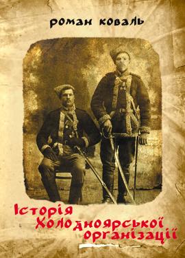Історія холодноярської організації - фото книги