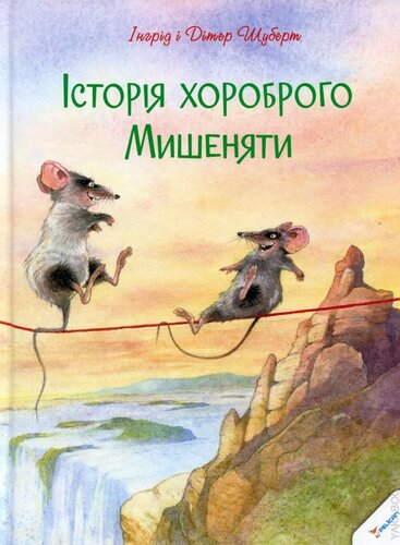 Книга Історія хороброго Мишеняти