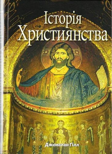 Книга Історія християнства