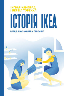 Історія IKEA. Бренд, що закохав у себе світ - фото книги