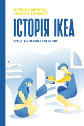 Історія IKEA. Бренд, що закохав у себе світ - фото обкладинки книги