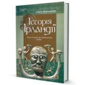 Історія Ірландії - фото обкладинки книги